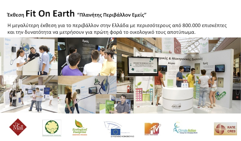 Fit On Earth η εκθεση