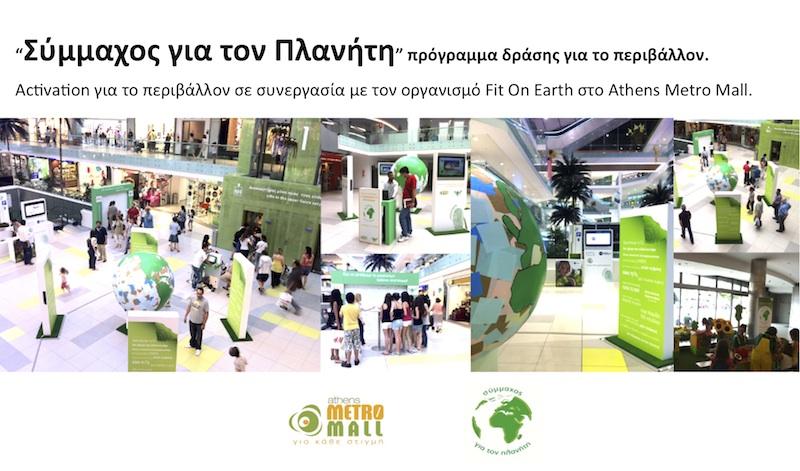 activation για το περιβαλλον